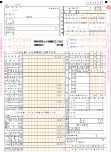 簡易課税の確定申告書