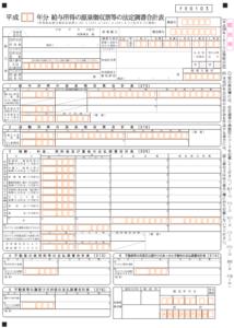 法定調書合計表
