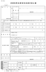 簡易課税制度選択届出書
