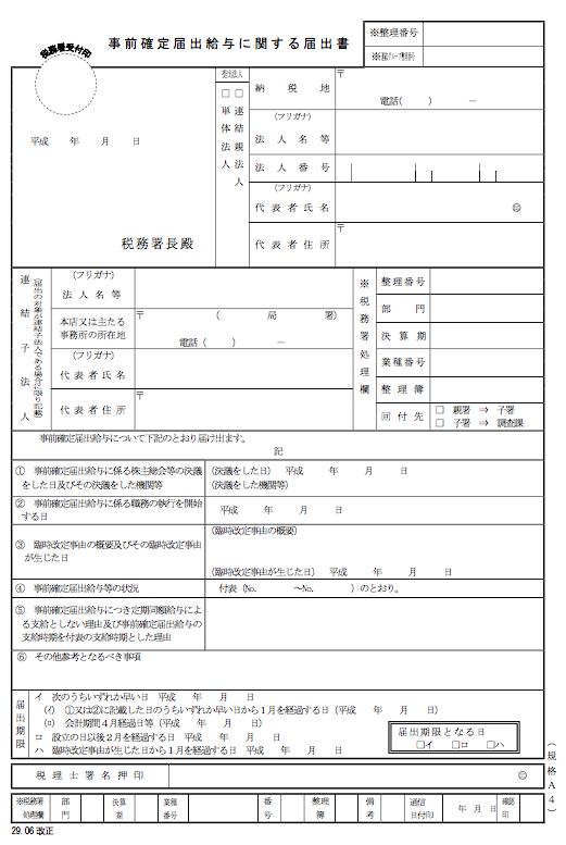 事前確定届出給与に関する届出書