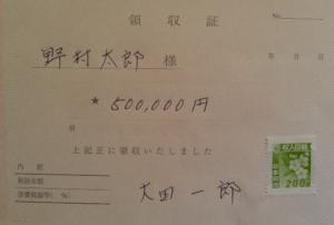 領収書と収入印紙
