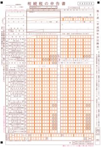 相続税申告書第一表