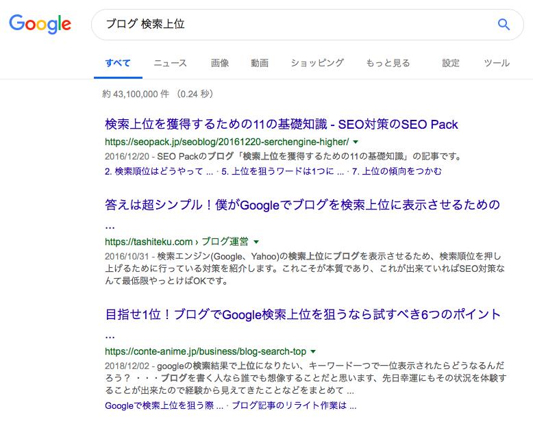 ブログ 検索上位 ググった結果