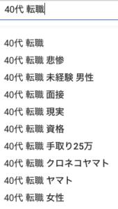 40代転職の検索結果