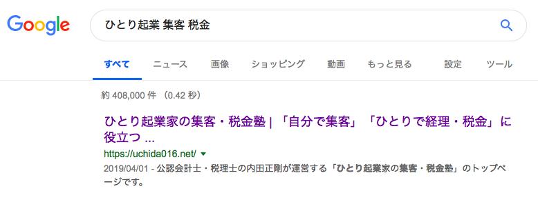 ググった検索画面