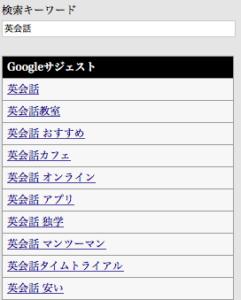 関連検索キーワード取得ツール