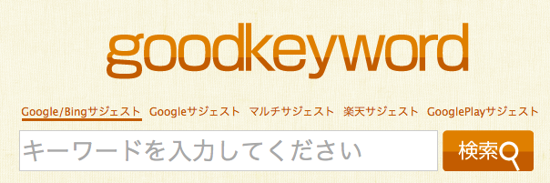 goodkeywordの画面
