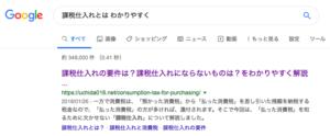 ブログタイトルと記事構成